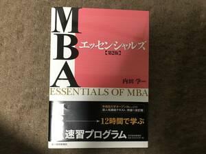 MBAエッセンシャルズ☆内田学☆東洋経済