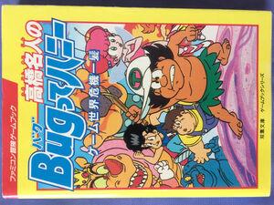 高橋名人のBugってハニー(ファミコン冒険ゲームブック)