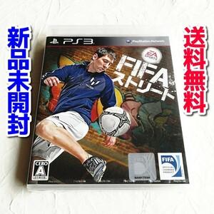 FIFAストリート【PS3】新品未開封★通常版★送料込み