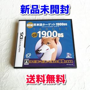 NEW 英単語ターゲット1900DS【ニンテンドーDS】新品未開封★送料込み