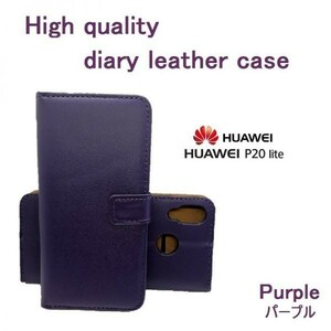 p20 LITE ケース 手帳型 レザー パープル Huawei ファーウェイ 新品 SIMフリー 未開封 au uqモバイル ymobile JCOM 21