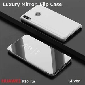 p20 LITE ケース 手帳型 ミラーフリップ シルバー 鏡面 Huawei ファーウェイ 新品 SIMフリー 未開封 au uqモバイル ymobile JCOM 23