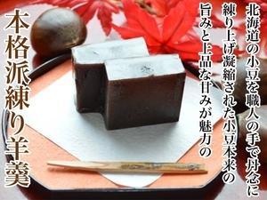 ★美雪屋/北海道産有機小豆使用/手作り練り羊羹/約300g/無添加【092】