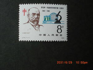 コッホ・コレラ菌発見100年 1種完 未使用 1982年 中共・新中国 VF/NH