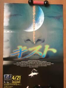 モリー・パーカー『キスト』(1996年)ポスター☆非売品 リン・ストップケウィッチ