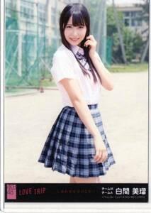 ♪AKB48 LOVE TRIP しあわせを分けなさい★劇場盤封入生写真★NMB48 白間美瑠 A