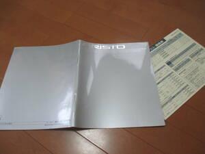 家14706カタログ★トヨタ★アリスト ARISTO★1992.10発行50ページ