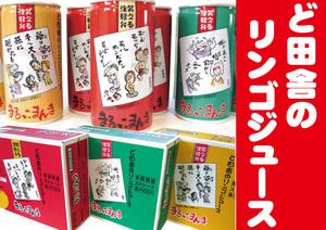 ストレート果汁100%りんごジュースまるっこまんま195ml缶(赤箱)30本