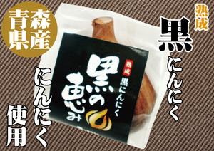 熟成 黒にんにく(ニンニク)L球6個 青森県産ホワイト6片種使用