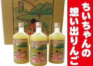 ストレート 果汁100% りんごジュース ちいちゃんの想い出りんご 720ml瓶(ビン)x6本×2箱セット