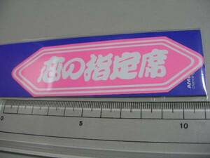 送料250円~ おもしろい パロディステッカー 恋の指定席 2809 112X32mm