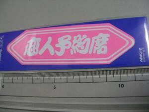 送料250円~ おもしろい パロディステッカー 恋人予約席 2810 112X32mm