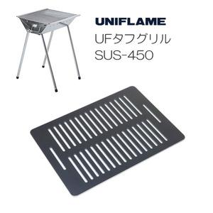 ユニフレーム UFタフグリル SUS-450 対応 グリルプレート 板厚4.5mm UN45-21S