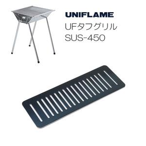 ユニフレーム UFタフグリル SUS-450 対応 グリルプレート 板厚6.0mm UN60-27