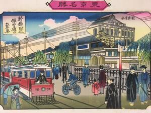 TOKYO!/[東京名勝・石版画・12枚・明治40年(1907)]/牧金之助