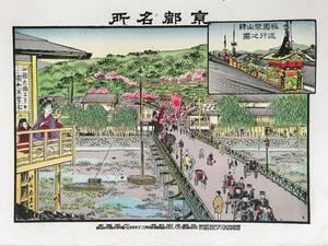 古都みやげ!/[京都名所・大室音吉・石版・10枚]/明治30年(1897)