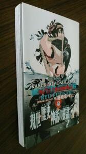 まんが古本です。かくりよものがたり 藤崎 竜 集英社 ジャンプコミックス 第壱の1冊です、写真を参考に見てください、ほぼ新書版本です