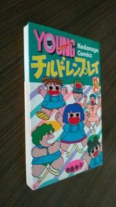 まんが古本です。チルドレンプレイ 寺島令子 講談社ヤングマガジンコミックス、の1冊です、写真を参考に見てください、ほぼ新書版本です