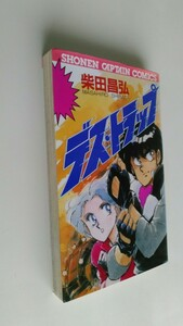 まんが古本です。デス・トラップ 柴田昌弘 徳間書店少年キャプテンコミックスの1冊です、写真を参考に見てください、ほぼ新書版本です。