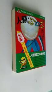 まんが古本です。人類 SOS 白木正雄 森川 ペッパー・ブックス1 の1冊です、写真を参考に見てください、ほぼB6版本です。