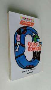 まんが古本です。ロードレーサー 五百路 サンケイ出版 なりたいコミックス 職業ガイドシリーズ第6巻、ほぼ新書版本です。