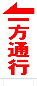 シンプルA型スタンド看板「一方通行←(赤)」【駐車場】全長1m・屋外可