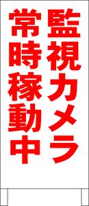 シンプルA型スタンド看板「監視カメラ常時稼動中(赤)」【駐車場】全長1m・屋外可
