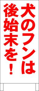 シンプルA型スタンド看板「犬のフンは後始末を!(赤)」【駐車場】全長1m・屋外可