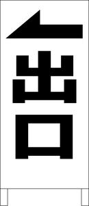 シンプルA型スタンド看板「出口左折(黒)」【駐車場】全長1m・屋外可
