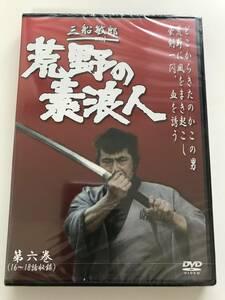 新品未開封DVD≪大特価セール≫三船敏郎 荒野の素浪人 第6巻 (3話入り)