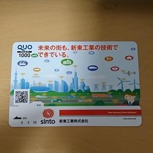 送料63円 即決 未使用 クオカード QUOカード 額面1000円分 Tポイント消化 Tポイント消費