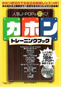 人気J-POPを叩く! カホントレーニングブック(2枚組CD付) 楽譜  カホン歴ゼロでも安心の動画レッスン!初心者から上級者までOK!