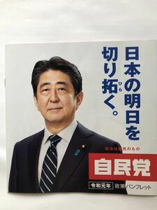 2019 参議院議員選挙 自民党政策パンフレット 安倍晋三 「日本の明日を切り拓く。」