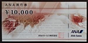 【即決】ANA旅行券 10000円券3枚(30000円分)