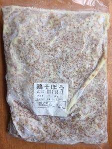 ★【惣】鶏そぼろ 1kg×1 担担麺 そぼろ丼 お弁当