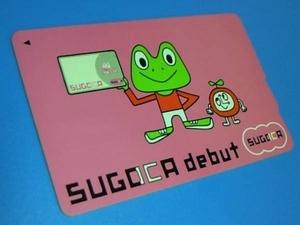 ●デビュー記念 SUGOCA デポジットのみ 台紙なし 【送料込】【即決】