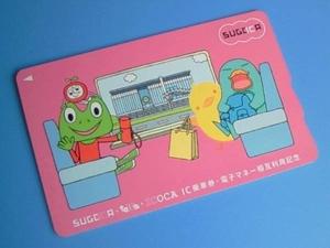 ●TOICA ICOCA 相互利用記念 SUGOCA 新品 台紙なし【送料込み】【即決】