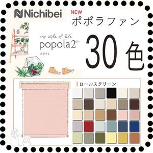 【ニチベイ】ロールスクリーン ポポラ2 ポポラファン 30色 ダブルタイプもあり ロールカーテン オーダーサイズ
