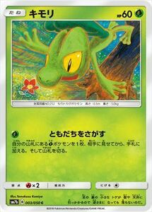 SM7b草C003/050キモリ■サン&ムーン「フェアリーライズ」■未使用ポケモンカード ポケカ