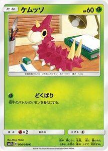 SM7b草C006/050ケムッソ■サン&ムーン「フェアリーライズ」■未使用ポケモンカード ポケカ