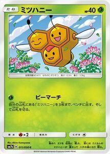SM7b草C011/050ミツハニー■サン&ムーン「フェアリーライズ」■未使用ポケモンカード ポケカ