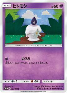 SM7b超C021/050ヒトモシ■サン&ムーン「フェアリーライズ」■未使用ポケモンカード ポケカ