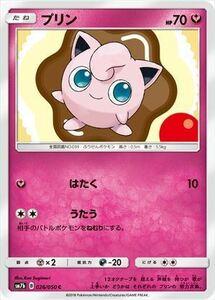 SM7b妖C026/050プリン■サン&ムーン「フェアリーライズ」■未使用ポケモンカード ポケカ