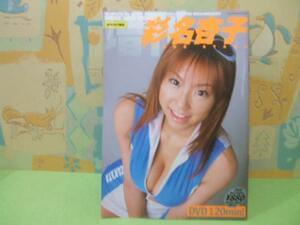★★増刊 彩名杏子 DVDは無し★★彩名杏子 平成15年12月発行