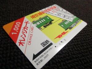(OC)国鉄 103系 埼京線 新宿駅開業記念 電車イラスト 時刻表 S61.3.3 使用済みオレンジカードの商品画像