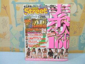 ★★Street SUGAR(ストリート・シュガー) 2007年9月号特別編集号 DVD 無し オールカラー永久保存版☆