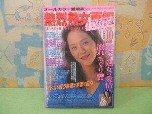 ★★熱烈熟女画報 2000年10月号 vol.29★