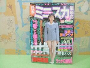 ★★日本ミニスカ倶楽部 1997年10月号★コアマガジン