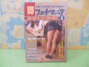 ★★脚フェチマニア 1997年 vol/2★