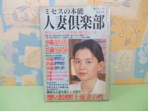 ★★ミセスの本能 人妻倶楽部 1999年 2月増刊号★